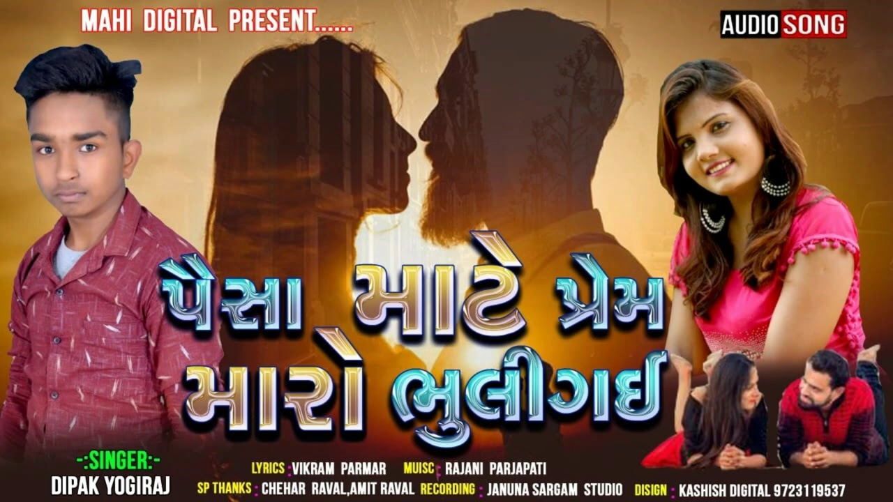Paisa Mate Prem Maro Bhuligai | Dilip Yogiraj New Song | Vikram Parmar Gujarati Love Song 2020
