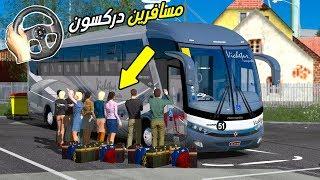 محاكي الشاحنات# جبت باص جديد أخدنا مسافرين معنا 😍