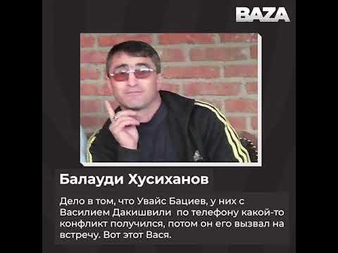 Балауди Хусаинов рассказал, что произошло в трагический день
