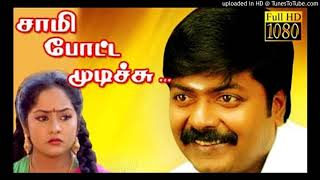 Ponneduthu Vaaren - Sami Pota Mudichu (1991) | பொன்னேடுத்து வாரேன் - சாமி போட்ட முடிச்சு |
