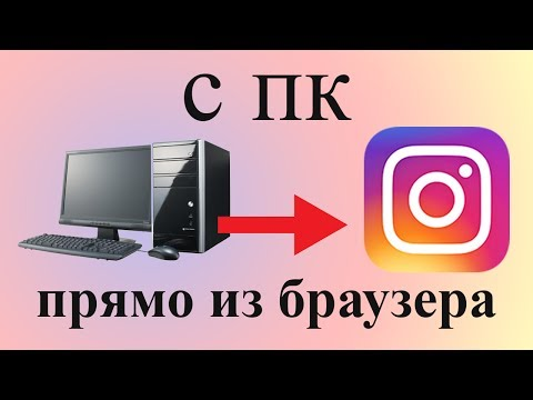 Загрузить фотографии в инстаграм с компьютера