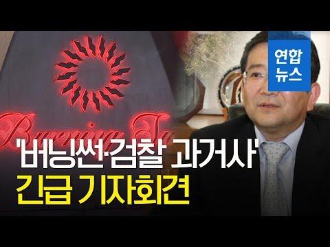 [LIVE] 법무·행안장관, '버닝썬·검찰 과거사' 긴급 기자회견  / 연합뉴스 (Yonhapnews)