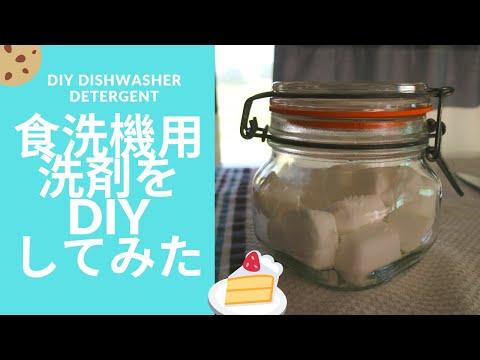 【やってみた】食洗機用の洗剤をdiyしてみた