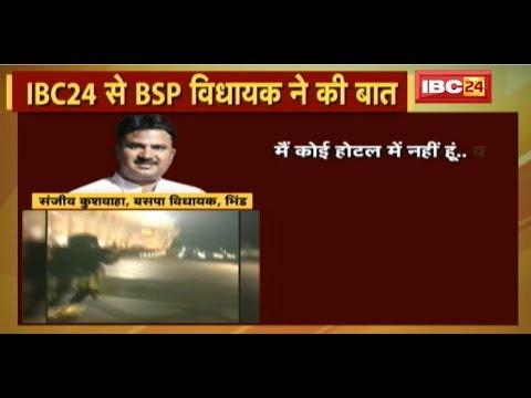 मिशन 'तख्तापलट' ! IBC24 से BSP MLA Sanjeev Kushwaha ने की बात | जानिए क्या कहा