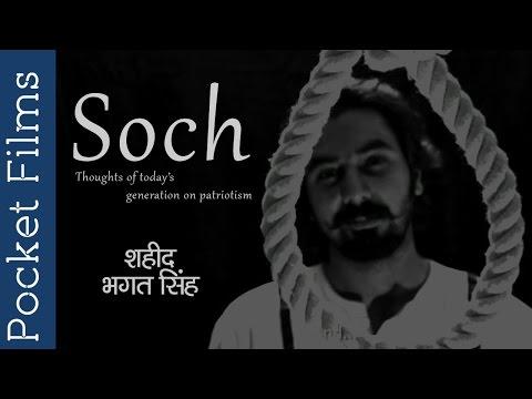Hindi Short Film - Soch | Thoughts of today's generation on patriotism #bhagatsingh