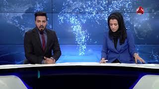 نشرة اخبار المنتصف 14 -05 -2018 | تقديم هشام الزيادي و اماني علوان  | يمن شباب