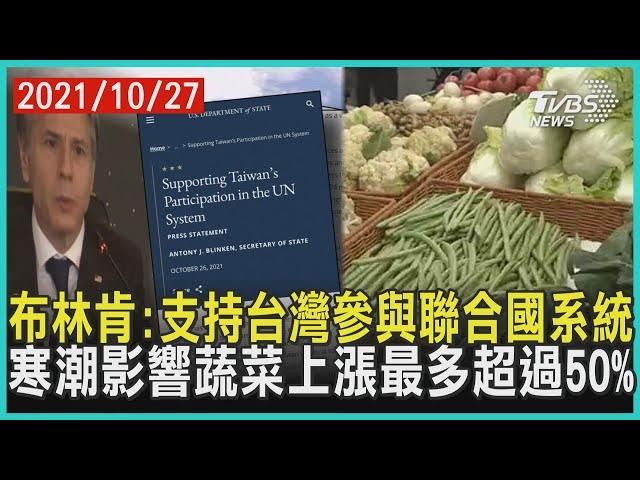 布林肯:支持台灣參與聯合國系統   寒潮影響蔬菜上漲最多超過50%|十點不一樣20211027