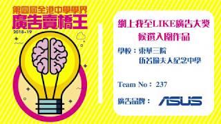 Publication Date: 2019-10-24 | Video Title: Team 237 東華三院伍若瑜夫人紀念中學