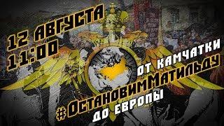 10 000 русских людей против мАтильДы! #ОстановимМатильду