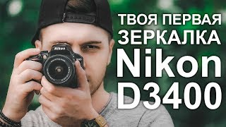Nikon D3400 - САМАЯ ДОСТУПНАЯ ЗЕРКАЛКА от Nikon