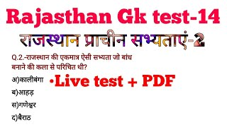 Rajasthan GK test -14 // राजस्थान सामान्य ज्ञान // Rajasthan police test // RAS mock test // LDC GK