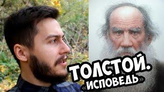 Исповедь — Лев Толстой [Среда Философии]