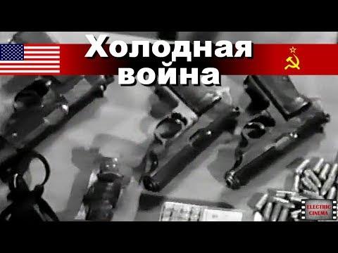 Холодная война. 21-я
