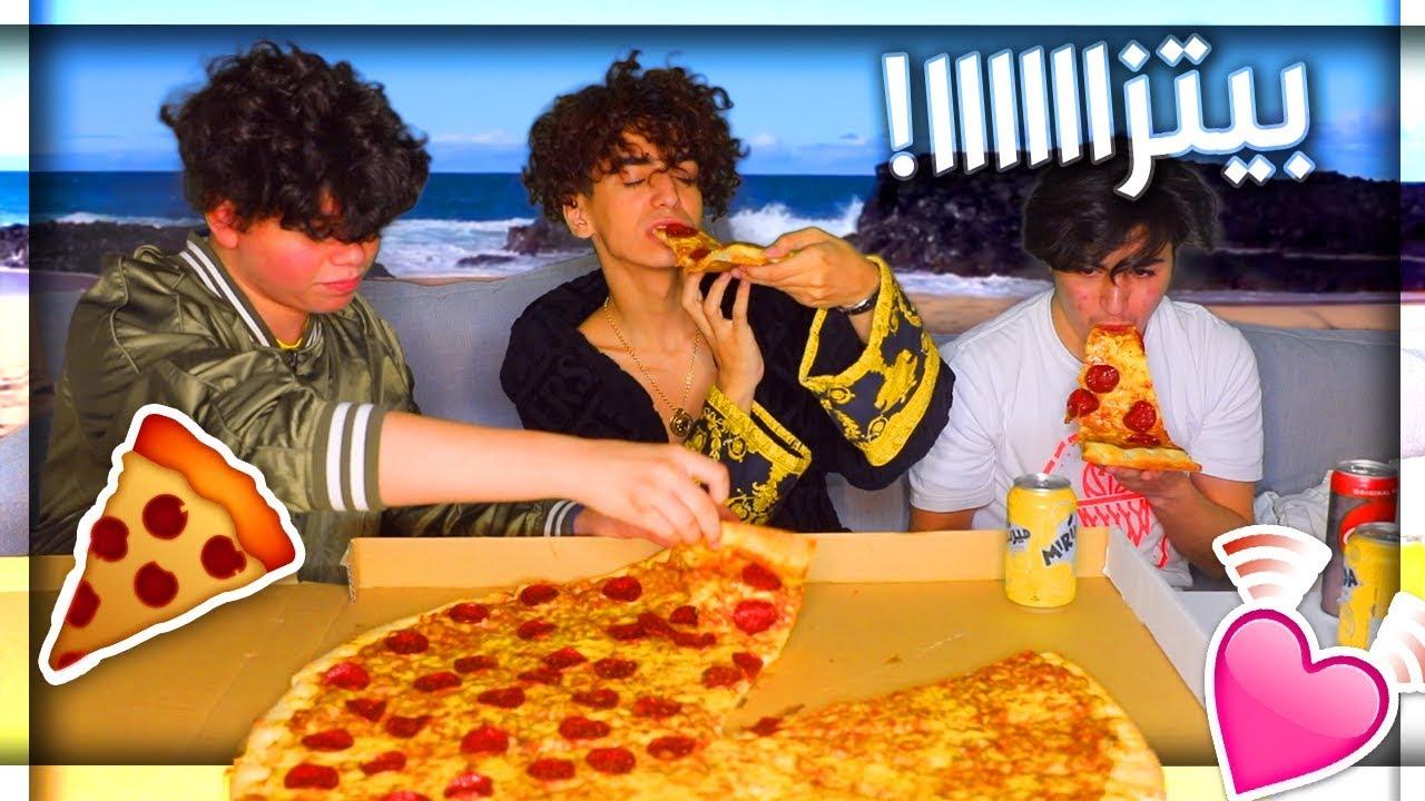 طلبنا اكبر بيتزا في العالم على البحر !