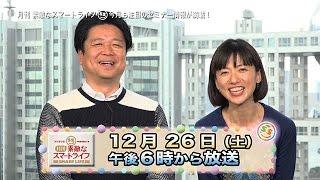 【公式】フジテレビpresents 素敵なスマートライフ#19 梅津弥英子 検索動画 15