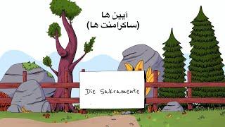 TheoZoo 8 - Sakramente (Persisch)