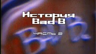 Фильм - История Bad B. (часть #2)