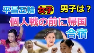 スケート連盟は、平昌五輪の団体戦が終わる2月12日の後に女子は韓国から...