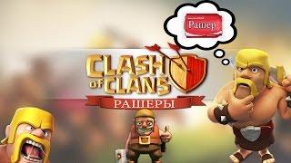 Clash of clans Новая рубрика РАШЕРЫ