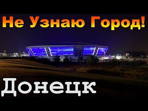 Донецк - Вся