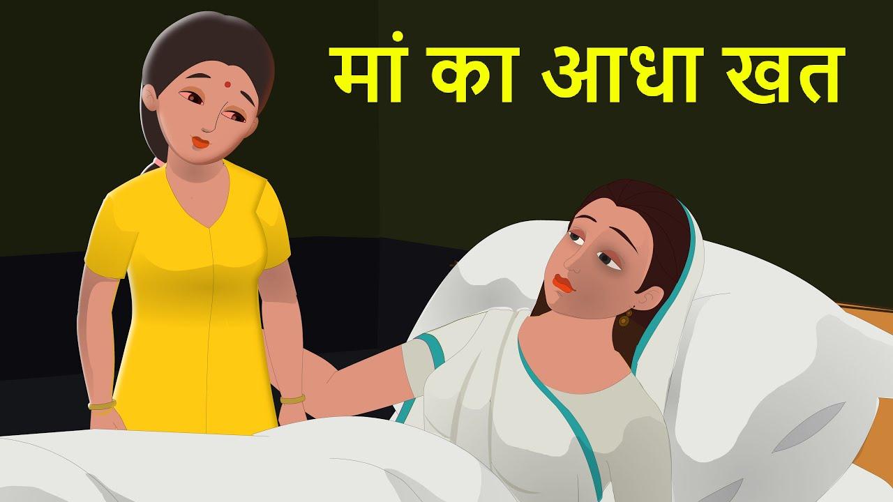 माँ का आधा खत   Heartbreaking Story of Mother   Sad Story in Hindi   Ding Dong - Hindi Kahani