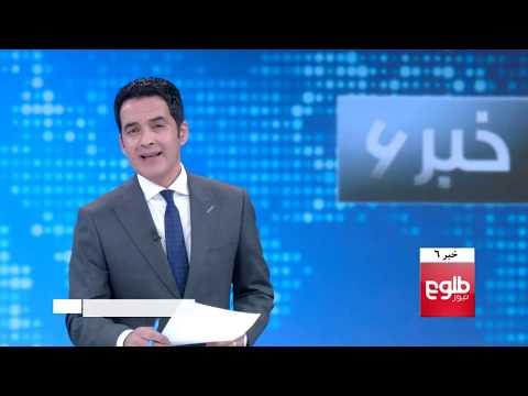TOLOnews 6pm News 18 December 2018 / طلوع نیوز، خبر ساعت شش، ۲۷ قوس ۱۳۹۷