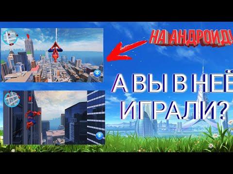 ЧЕЛОВЕК ПАУК НА АНДРОИД/ОБЗОР