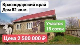 Дом в Краснодарском крае / Цена 2 500 000 рублей / Недвижимость в Белореченске