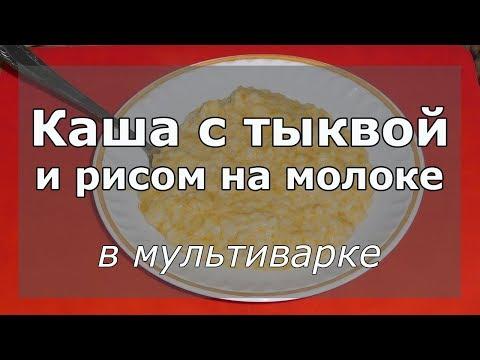 Тыквенная каша с рисом на молоке рецепт с фото в мультиварке panasonic