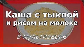 🔴 Тыквенная каша с рисом на молоке в мультиварке. Готовить по этому рецепту проще, чем вы думаете!
