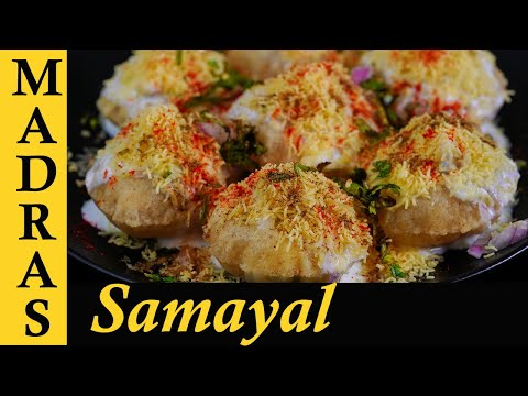 Dahi Puri Recipe in Tamil | Street Food Recipes in Tamil