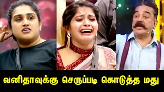 Bigg Boss 3 Tamil Day 13 | 6th July 2019 Full Episode Highlights | Bigg Boss 3 Today Episode