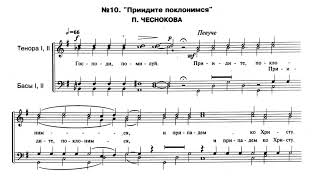 П.Г. Чесноков ''Приидите, поклонимся''