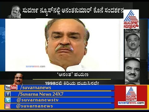 "#AnanthAstangata ""Last Interview Of Ananth Kumar"""