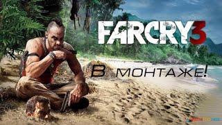 Фар край 3(Far Cry 3) - Под крутую музычку!