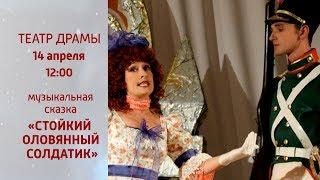 Смотреть видео Театральная афиша Краснодара на 14–20 апреля онлайн