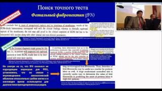 Подтекание околоплодных вод. Как определить?(Официальный сайт теста Амнишур http://amnisure.ru/goto.php?ID=136 Очень подробный видеоролик о существующих тест-система..., 2014-07-20T18:30:02.000Z)