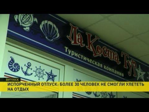 Турфирма «Лакоста» обманула более 30 клиентов