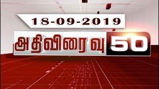 அதிவிரைவு செய்திகள்: 18/09/2019   Speed News   Tamil News   Today News   Watch Tamil News