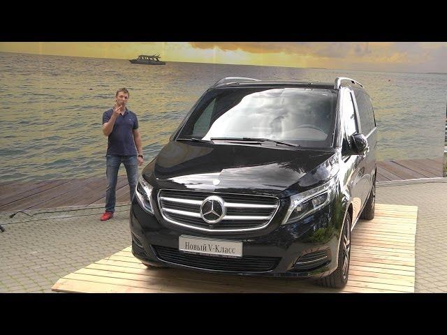 тест драйв Mercedes Benz V-class (Игорь Бурцев)