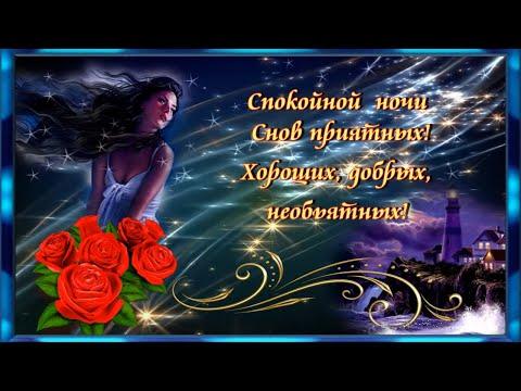 Спокойной  ночи!  Снов приятных!  Хороших, добрых,  необъятных! ⭐ 🌙
