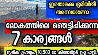 7 Amazing places in the world in malayalam | loka kazhchakal | Interesting things in malayalam