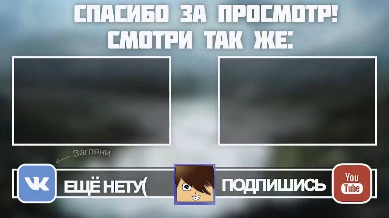 фото концовки для видео