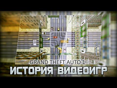 История видеоигр | Grand...