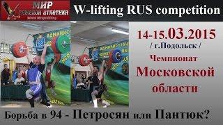 14-15.03.2015.FIGHT-94.PETROSYAN vs PANTYUK(92.2-90.8/340-335) Championship Moscow region.