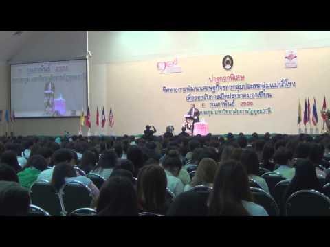ปาฐกถาพิเศษ อนาคตไทยกับ AEC  By ออนซอนอุดร