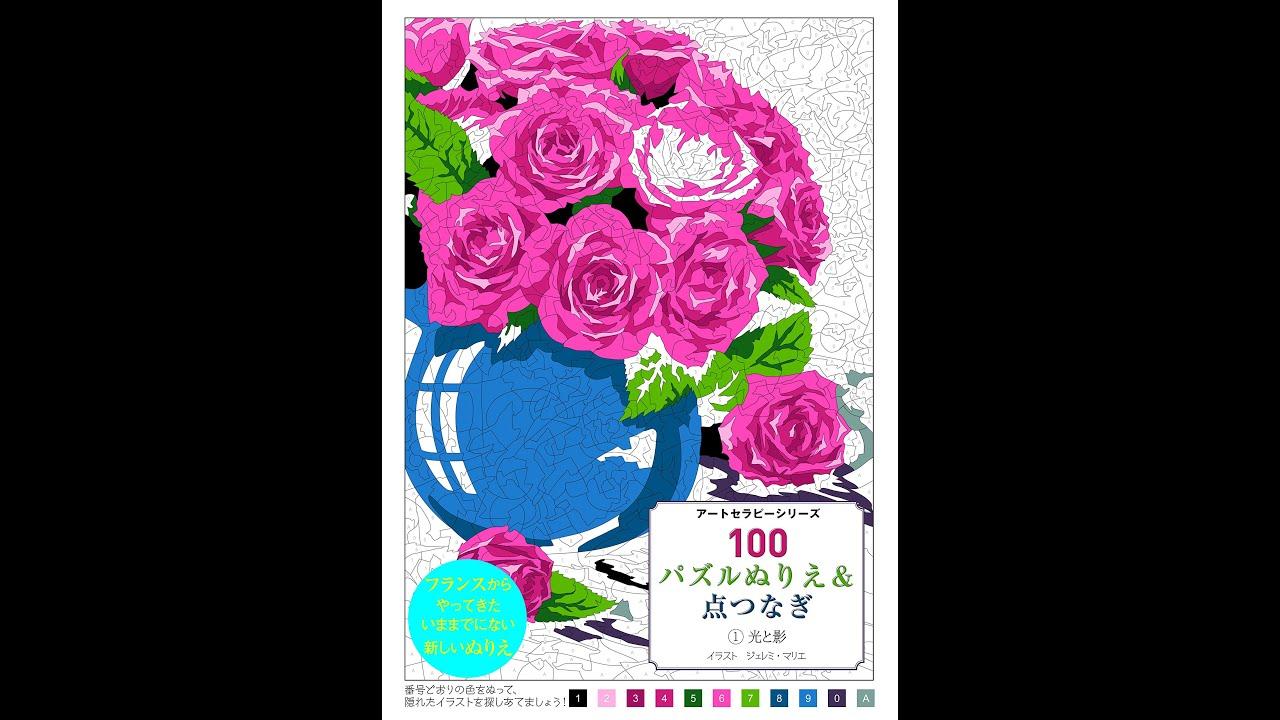 紹介100パズルぬりえ点つなぎ 1光と影 アートセラピーシリーズ
