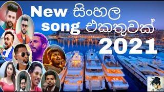 2021  best new sinhala song Ekathuwak (අලුත් සිංහල සින්දු  එකතුවක්)