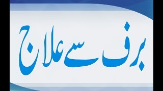 Treatment With Ice In Urdu By the health teacher
