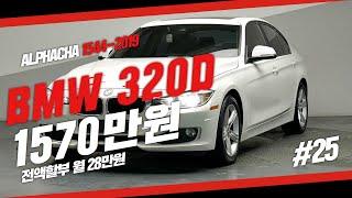 중고차할부대출 BMW320D 월 28만원 / 보험+이전…